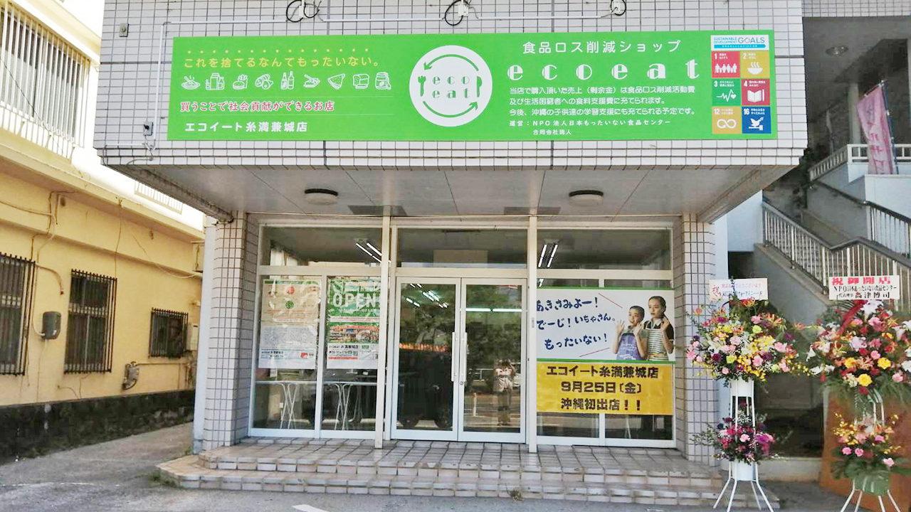 エコイート 大津 瀬田 店